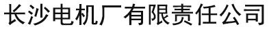 长沙电机厂有限责任公司