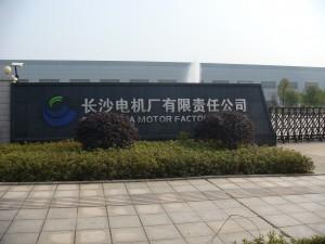 长沙电机厂有限公司-公司新址北大门