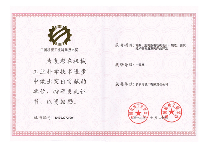 中国机械工来科学技术奖