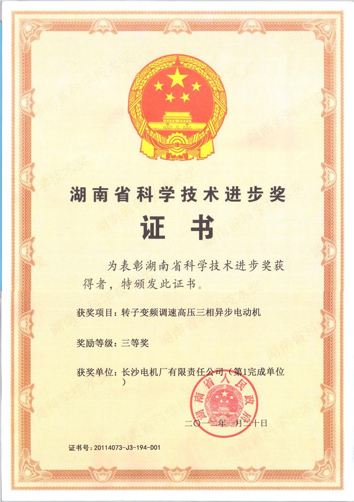 湖南省科学技术进步奖2012